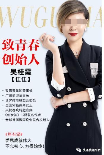 揭底脫身藍米聯盟的致青春集團,中國第一微商稱謂是否言過其實?