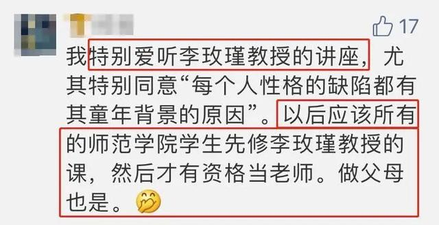 李玫瑾教授讲育儿很火,但我不建议你再听了