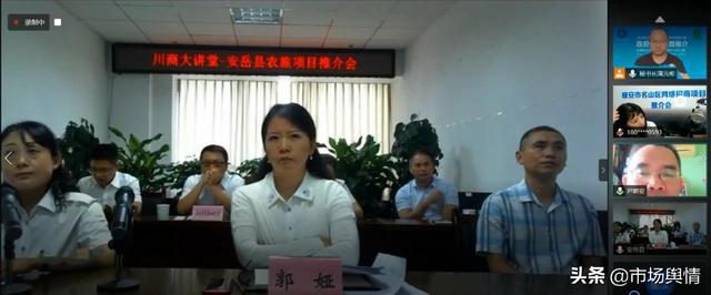 四川省安岳县政府招商项目线上推介活动成功举办