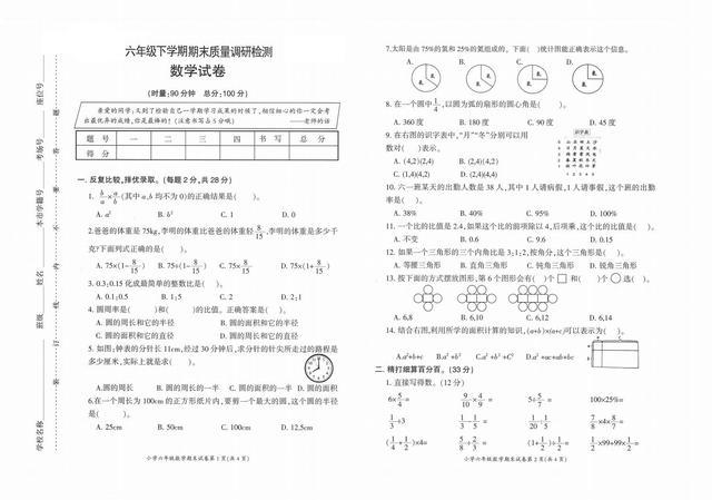 六年级下册数学期末卷2021