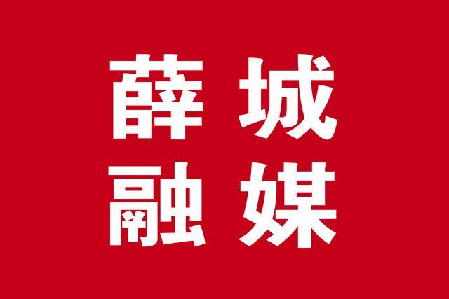 枣庄市薛城舜耕中学_电话地址_信用报告_工商信息-启信宝
