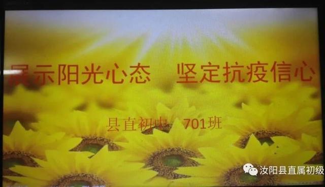 展示阳光心态 坚定抗疫信心——汝阳县直初中召