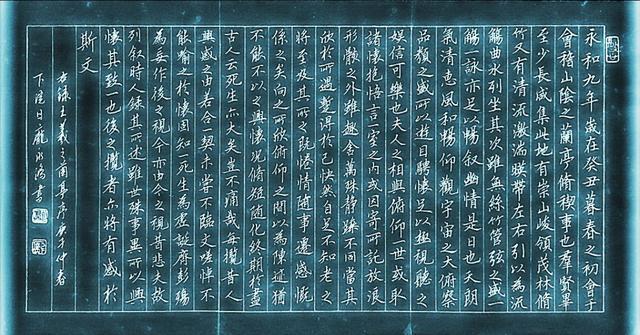 邓散木用钢笔临《兰亭序》,写出了毛笔的质感,笔笔惊艳,佩服