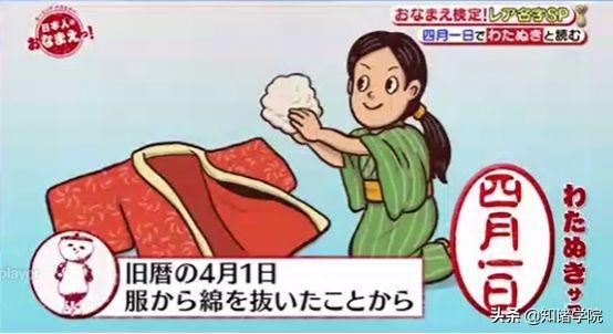 日本人的姓氏可以有多奇葩?