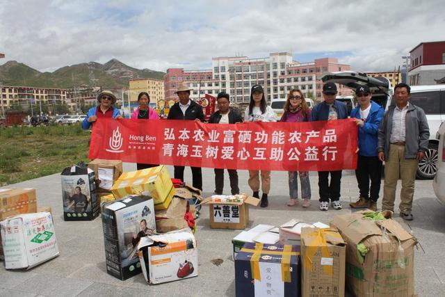 杨凌弘本农业助力青海玉树爱心互助公益行活动 彰显社会责任