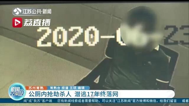 天网恢恢!男子常州公厕内抢劫杀人。潜逃17年后苏州终落网