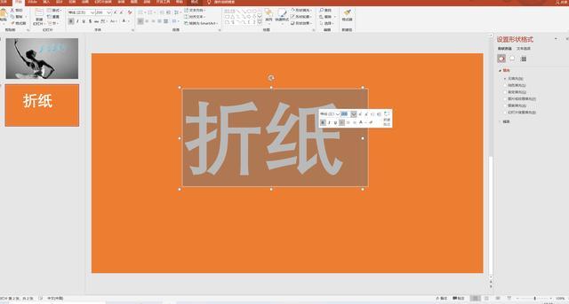 Cara membuat font origami di PPT