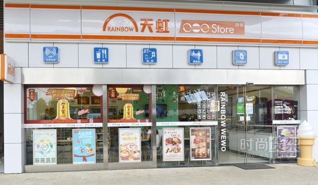 便利超市门头照片