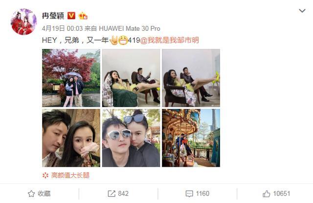冉莹颖520和邹市明过招,结婚十年叫老公兄弟,上亿四合院首曝光