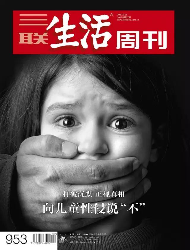 不再沉默:直面儿童性侵