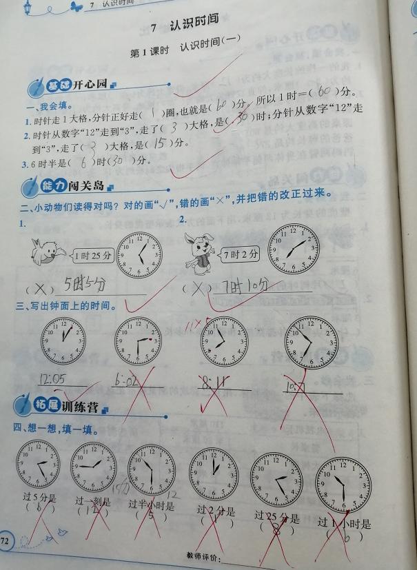儿童认识钟表图片