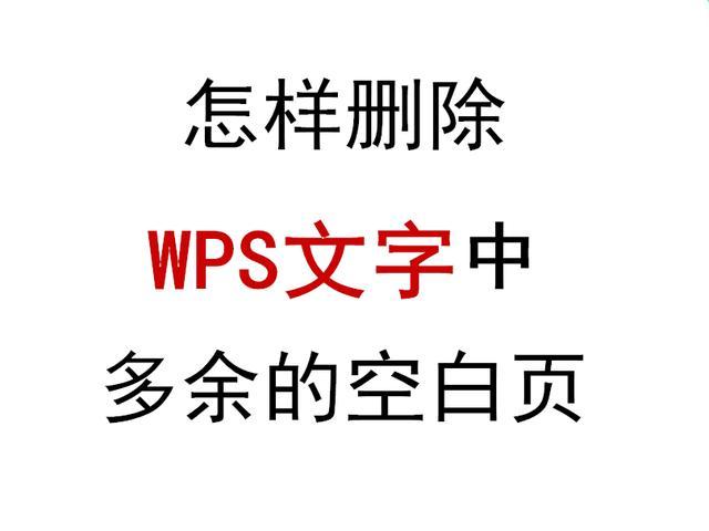 wps怎么打印图片