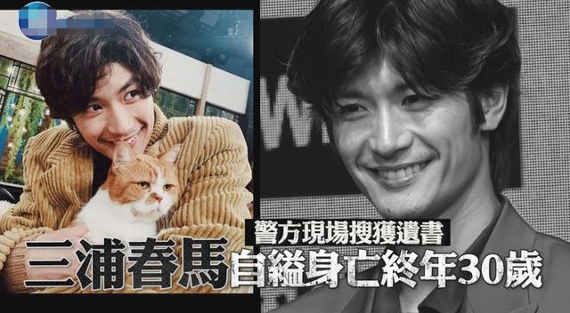 日媒:三浦春马被发现时仍有微弱心跳,动用AED抢救遗憾回天乏力