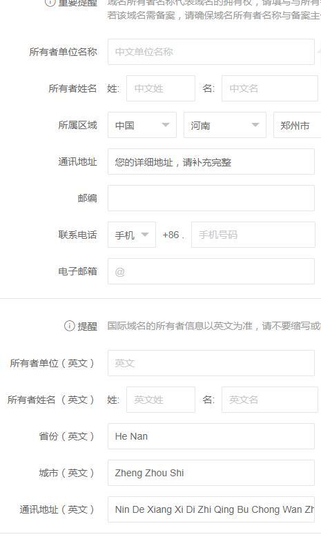 网站建设从注册一个域名开始