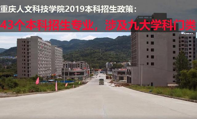 重庆人文科技学院2019年以毕业生就业率95.01%居培养... -千栀网