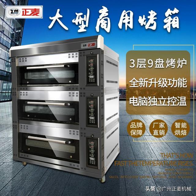 烤炉常见的故障及维修方法