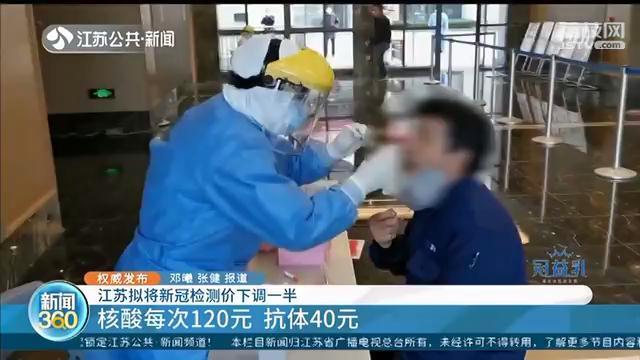 江苏拟将新冠检测价格下调一半:核酸每次120元 抗体40元