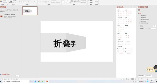 PPT jak robić składane słowa 3D