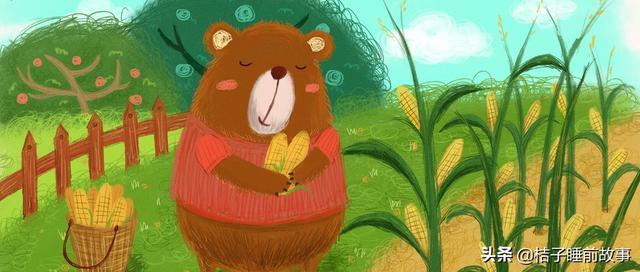 小熊请客完整图片