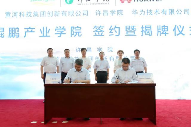 又传佳音,许昌学院建成第十家鲲鹏产业学院