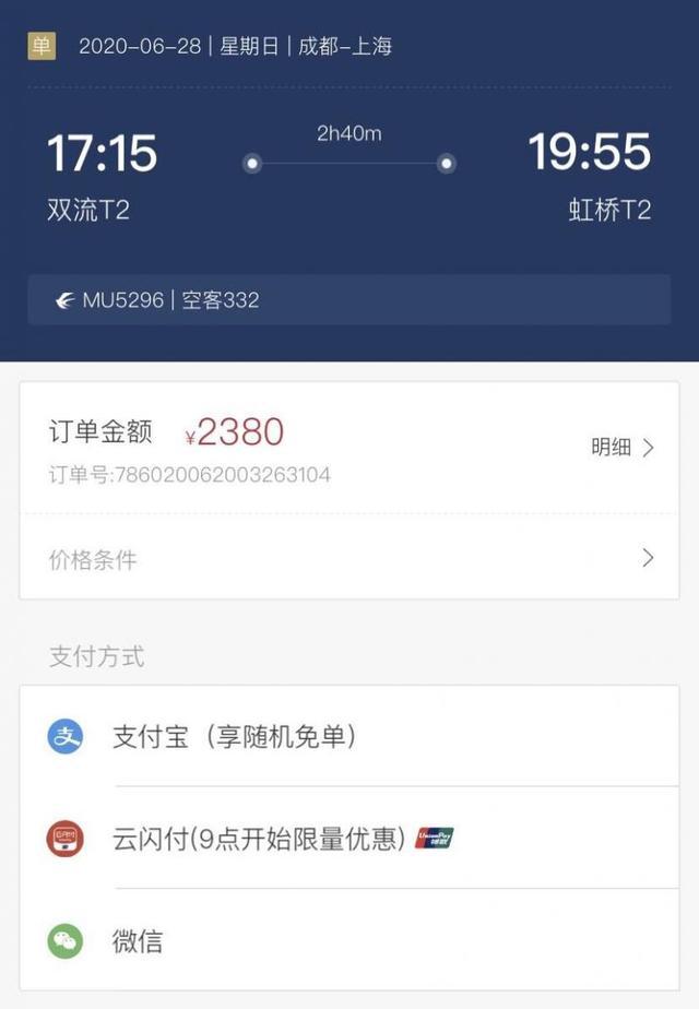 """""""随心飞""""机票无法兑换?东航回应:为系统BUG,已修复"""