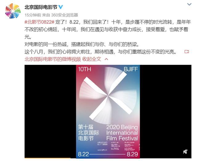"""""""定了!我们回来了!""""北京国际电影节8月22日重启"""