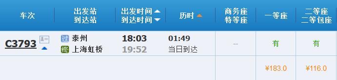 沪苏通铁路今天开通!上海⇄南通、扬州、泰州等最快车次和票价在此→