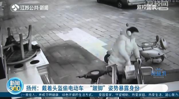 """戴着头盔偷电动车?你的""""跛脚""""姿势,已经被民警看穿了"""