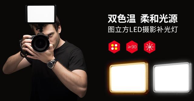 怎样选择摄影灯?购买摄影灯的10大注意事项