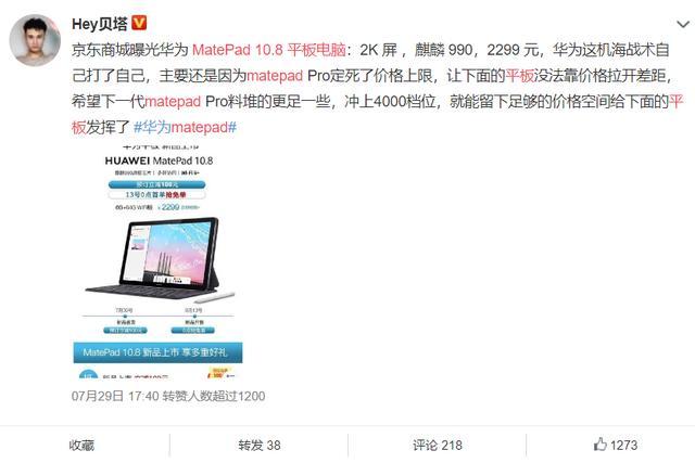 华为MatePad发布,麒麟990+2K+2299起售,这又是靠低价占领市场吗