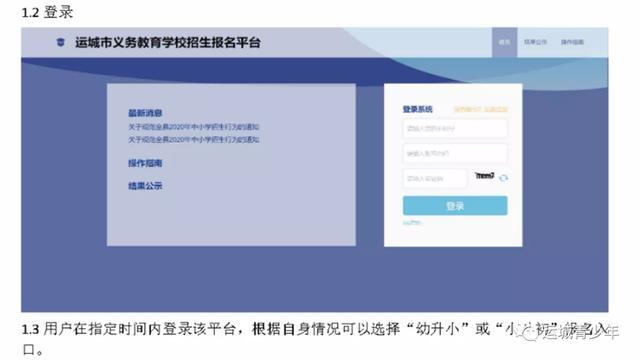 【操作教程】运城市中小学入学网上报名【服务区划分】【学校收费标准】