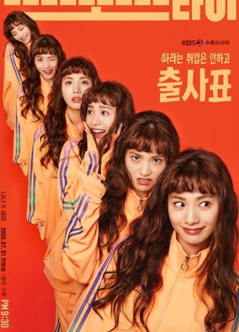 7月韩剧精彩登场,NANA复仇喜剧,尹施允穿越缉凶