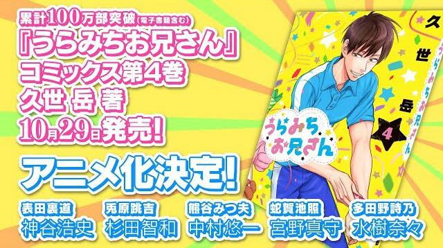 BL漫画《阴晴不定大哥哥》TV动画化!肉村、娘娘、组长、MAMO参演