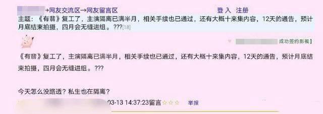 网曝赵丽颖《有翡》复工,王一博杀青后无缝进组,要赶超肖战?