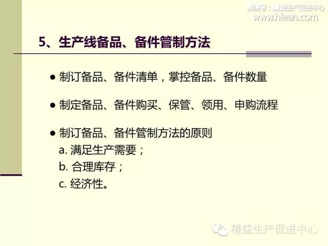 「精益学堂」制造型企业车间生产管理(3)