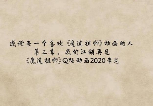 《魔道祖师》成功收官,第3季义城篇,或将在2020年播出?