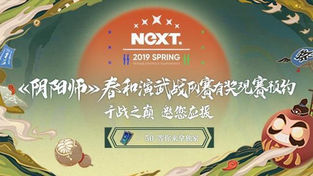 2019网易电竞NeXT春季赛线下总决赛启幕 2019暴雪打折季 游戏资讯 第5张