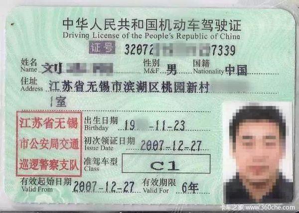 正规驾驶证正反面图片