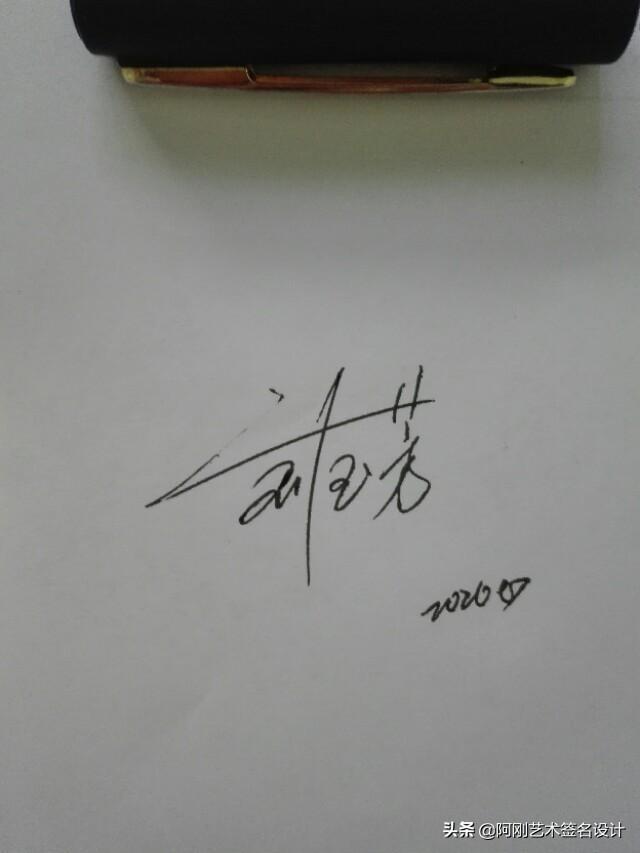 高祥艺术签名,艺术签名设计,你留名字,还你漂亮签名