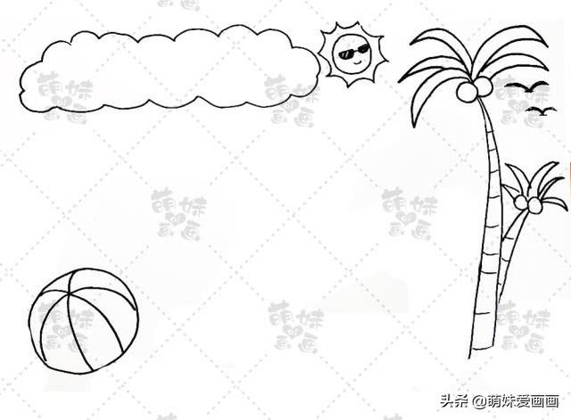 快乐暑假画画图片大全