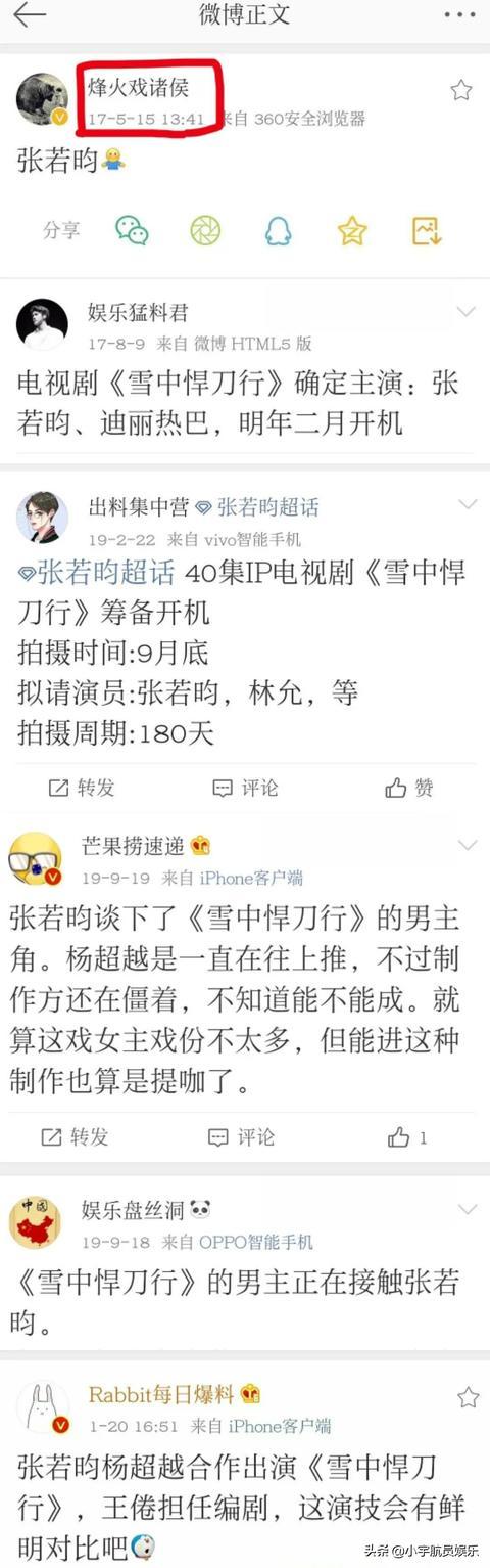 《雪中悍刀行》主演张若昀李庚希,是不是你心中的徐凤年呢