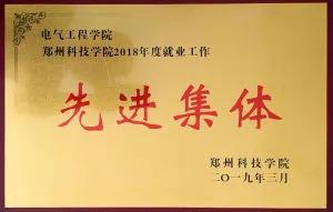 「豫•高考」郑州科技学院电气工程学院2020年招生导航