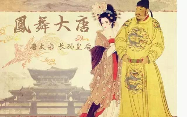 长孙皇后,长孙皇后:武则天唯一无法超越的女人