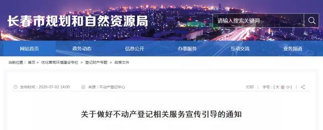 @长春人 不动产所在地所属学区等信息均可免费获取
