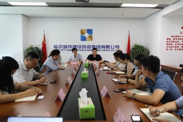 临沂城投集团召开境外美元债发行筹备会