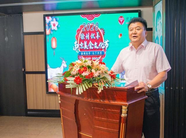 """""""2020徐州伏羊南京美食文化节""""活动发布会在宁举行"""