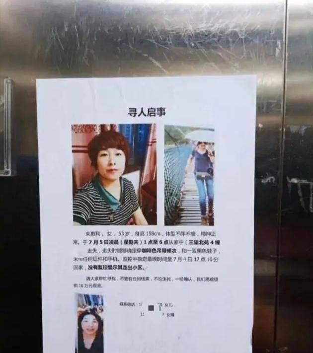 """杭州53岁女子""""离奇失踪""""事件,也许真相并没有网友猜测的""""抓马"""""""