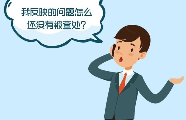 纪检监察机关信访举报指南(六)关于信访举报办理流程和期限的那些事儿