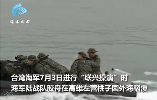 台軍演練時翻船多人溺水昏迷,蔡英文聽聞笑容瞬間凝固(圖)