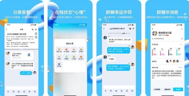 腾讯 QQ iOS 版 v8.5.0 正式版更新